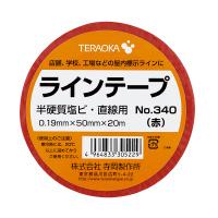 【寺岡製作所】 ラインテープ 50mm×20m 赤 340アカ 入数:1 ★お得な10個パック★
