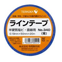 【寺岡製作所】 ラインテープ 50mm×20m 青 340アオ 入数:1 ★お得な10個パック★