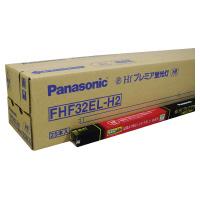 【Panasonic】 Hfプレミア蛍光灯 32W 電球色 25本入 Hf器具専用FHF32ELH2 入数:1 ★お得な10個パック