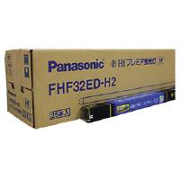 【Panasonic】 Hfプレミア蛍光灯 32W 昼光色 25本入 Hf器具専用FHF32EDH2 入数:1 ★お得な10個パック