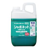 【サラヤ】 シャボネット石鹸液ユ・ム 2.7L50152 入数:1 ★お得な10個パック