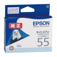 【エプソン】 エプソン対応純正インクカートリッジ ICLC55 (ライトシアン) ICLC55 入数:1 ★お得な10個パック★