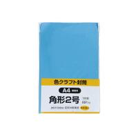 【キングコーポレーション】 カラークラフト封筒 角2 ライトブルー 100枚入 K2C85LB 入数:1 ★お得な10個パック★