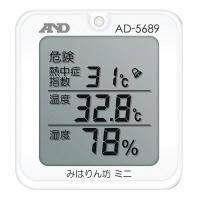 【エー・アンド・デイ】 熱中症指数モニター 携帯型 みはりん坊ミニ AD-5689 入数:1 ★お得な10個パック★