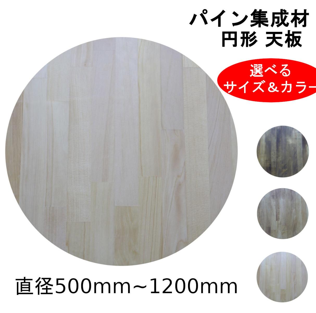 木材店が仕上げる円形テーブル天板 ※天板のみ 色 厚み 直径をお選びいただけます 左部カテゴリよりお好きなサイズをお選びください パイン集成材 定価の67%OFF 厚み25mm 直径1000mm 選べるサイズ 限定品 カラー 丸 BRIWAX DIY スツール 円形 テーブル ブライワックス 板 集成材 天板 木材
