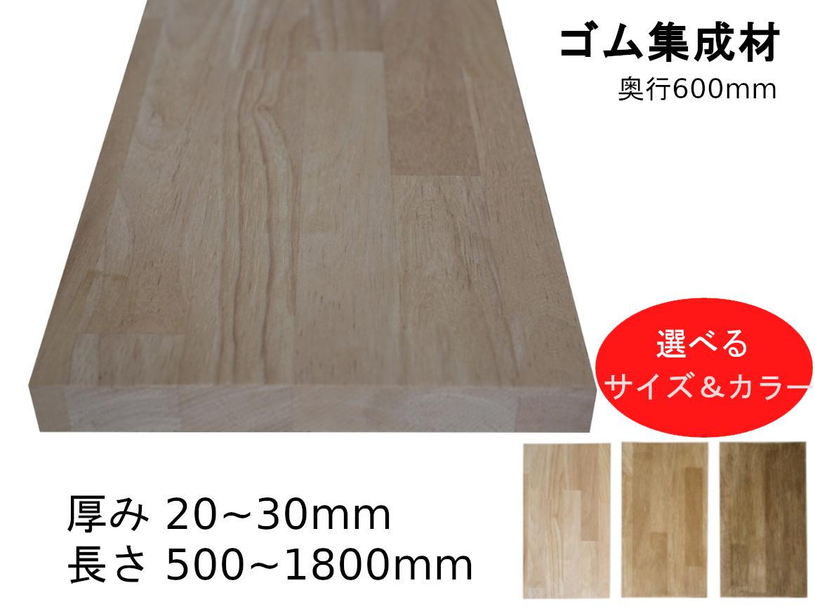 木材店が仕上げるゴム集成材 色 厚み 長さをお選びいただけます 100%品質保証 左部カテゴリよりお好きなサイズをお選びください 奥行も希望のサイズに無料でカット致します ゴム集成材25×600×1600mm 選べるサイズ カラー DIY 天板 BRIWAX 棚板 木材 激安特価品 ブライワックス 板 棚 集成材 テーブル