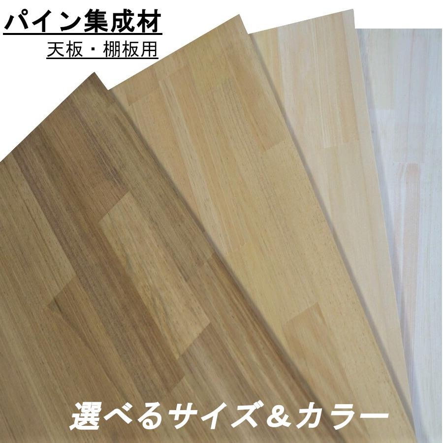 木材店が仕上げるメルクシパイン集成材 色 厚み 未使用品 長さをお選びいただけます 左部カテゴリよりお好きなサイズをお選びください 奥行も希望のサイズに無料でカット致します パイン集成材20×500×1500mm 選べるサイズ カラー DIY 集成材 板 天板 テーブル 棚板 棚 国内即発送 木材 ブライワックス BRIWAX