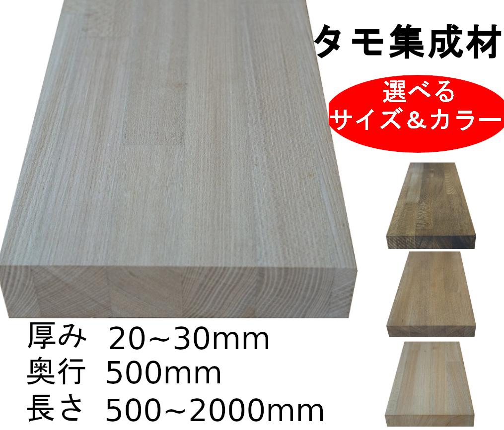 木材店が仕上げるタモ集成材 色 厚み 長さをお選びいただけます 左部カテゴリよりお好きなサイズをお選びください 奥行も希望のサイズに無料でカット致します タモ集成材20×500×1500mm 選べるサイズ カラー DIY 集成材 板 棚 ブライワックス 天板 棚板 BRIWAX 価格 テーブル 木材 セール品