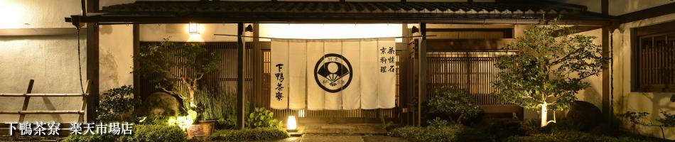 下鴨茶寮:京都のお土産 通販 お取り寄せ
