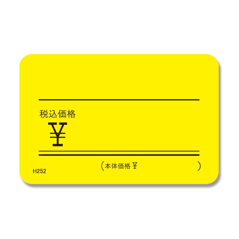 HEIKO ネオンカード 2 黄 30枚 ブランド激安セール会場 税込 ¥入り セールSALE%OFF