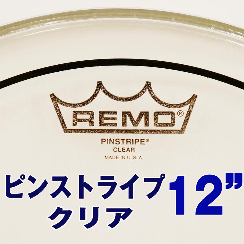 タム用ヘッドのスタンダード REMO 特価品コーナー☆ クリア ピンストライプ PS-312BE 12インチ 4年保証