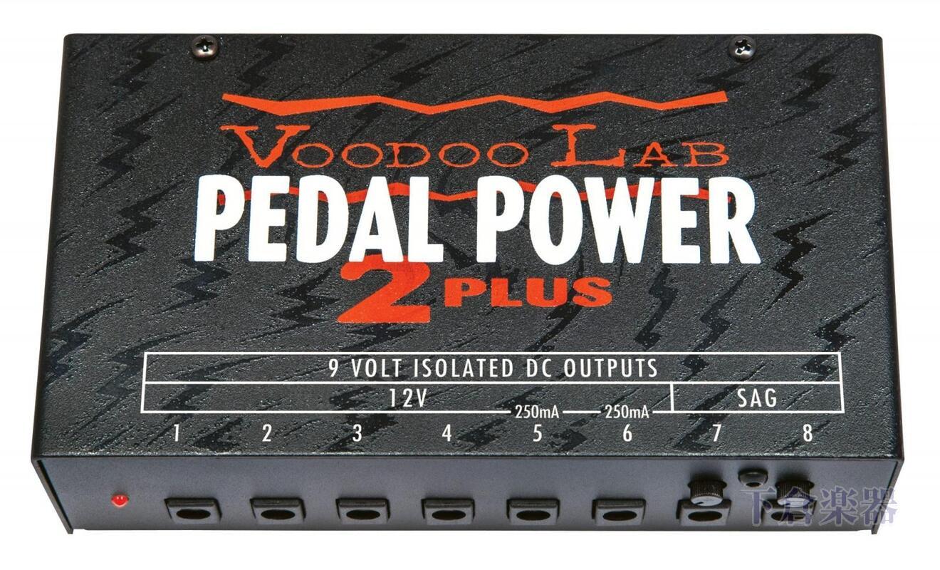 VoodooLAB Pedal Power 2 Plus(ヴードゥーラボ ペダルパワー2プラス)
