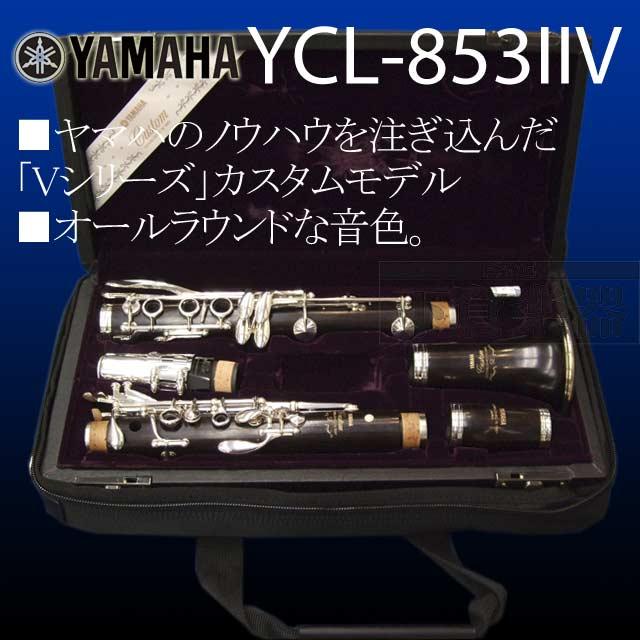 YAMAHA クラリネット YCL-853IIV