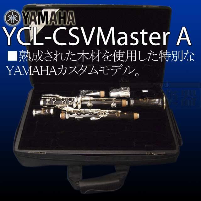 YAMAHA クラリネット YCL-CSVmasterA