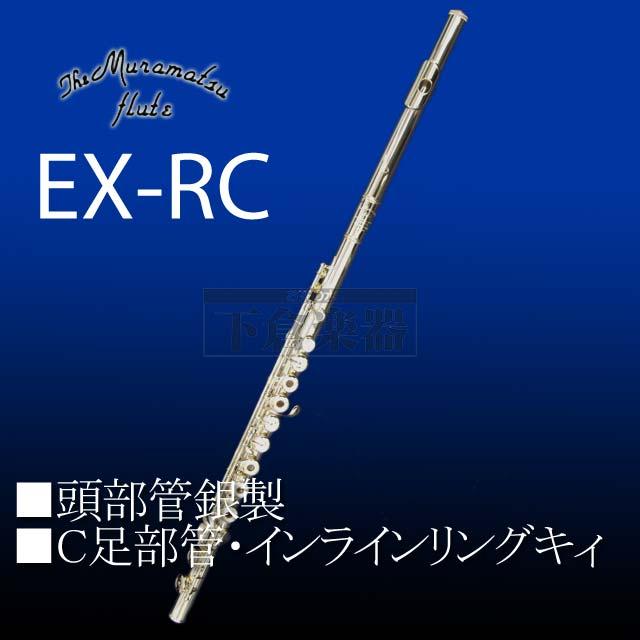 【予約受付中】ムラマツフルートEX-RC 頭部管銀製
