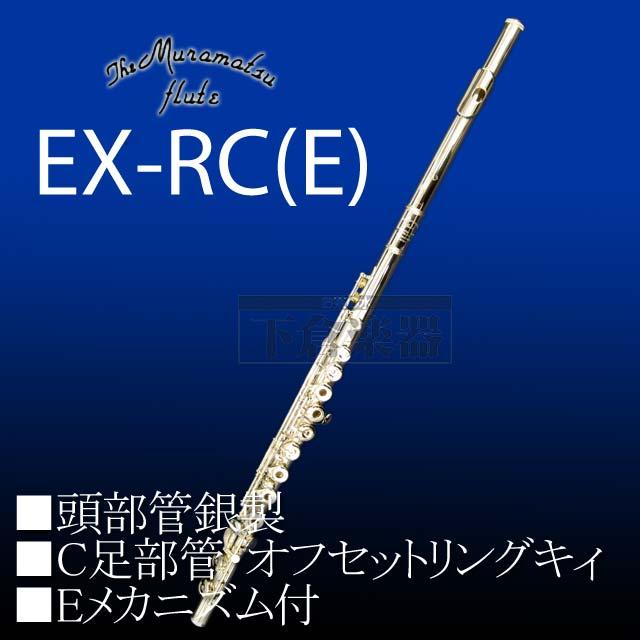【予約受付中】ムラマツフルートEX-RCE 頭部管銀製