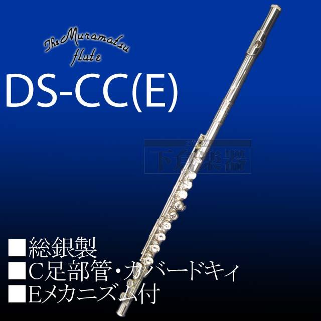ムラマツフルート DS-CCE 総銀製