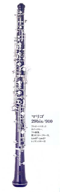 MARIGOUX オーボエ(フルオート) 910