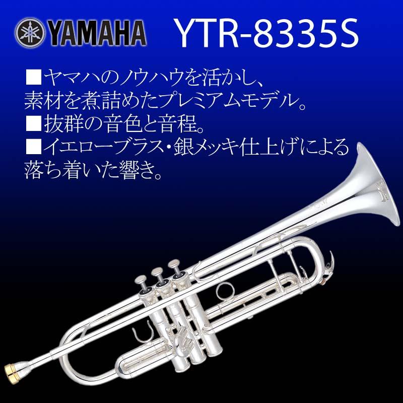 YAMAHA トランペット YTR-8335S
