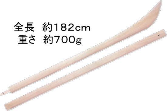 薙刀 なぎなた 木製 全長約182cm 2本継 本番や余興・宴会・コスプレに!舞踊刀 やり【踊り用小道具】 模造刀 送料無料