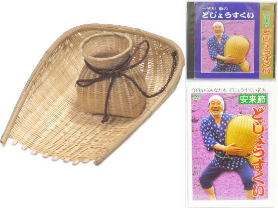 安来節セット 4点セット ザル・ビク・CD・DVD【踊り用小道具】箕 どじょうすくい ビク中