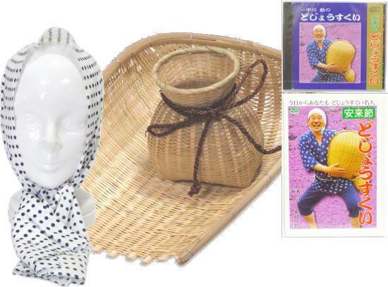 安来節セット 5点セット手拭 ザル・ビク・手拭・CD・DVD【踊り用小道具】箕 どじょうすくい ビク中 豆絞り
