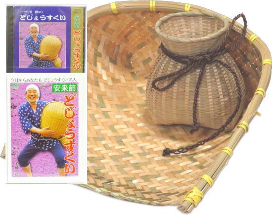 どじょうすくいセット 4点セットB2 ザルB・ビク・CD・DVD【踊り用小道具】箕 どじょうすくい ビク中 安来節