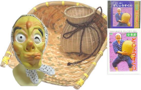 どじょうすくいセット 5点セットB2マスク ザルB・ビク・ひょっとこマスク・CD・DVD【踊り用小道具】箕 どじょうすくい ビク中 豆絞り 安来節