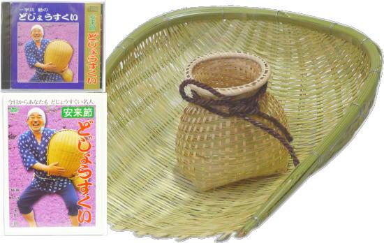 安来節セット 4点セットB ザル・ビク小B・CD・DVD【踊り用小道具】箕 どじょうすくい ビクB
