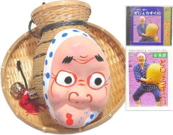 どじょうすくいセット 丸ザルSA6点セット 丸ザル・ビク・お面・腰鈴・CD・DVD【踊り用小道具】安来節