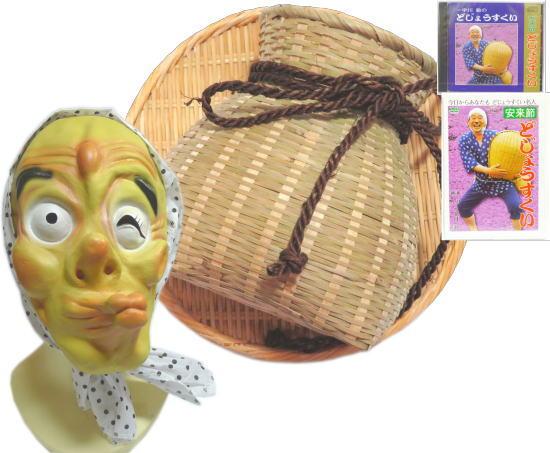 安来節セット 丸ザル5点セットマスク 丸ザル・ビク・CD・DVD・ひょっとこマスク【踊り用小道具】箕 どじょうすくい ビク中