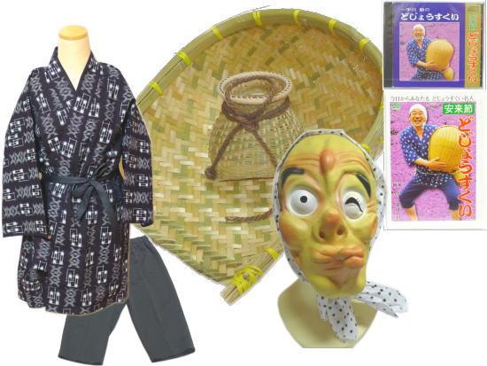 どじょうすくい8点セットBBマスク 衣装・ザルB・ビク・CD・DVD・ひょっとこマスク【踊り用小道具】箕 どじょうすくい ビク中 安来節
