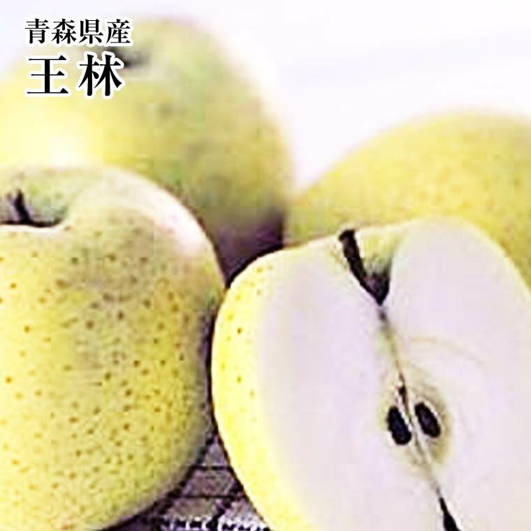 青森産りんご【王林】約10K⇒送料無料