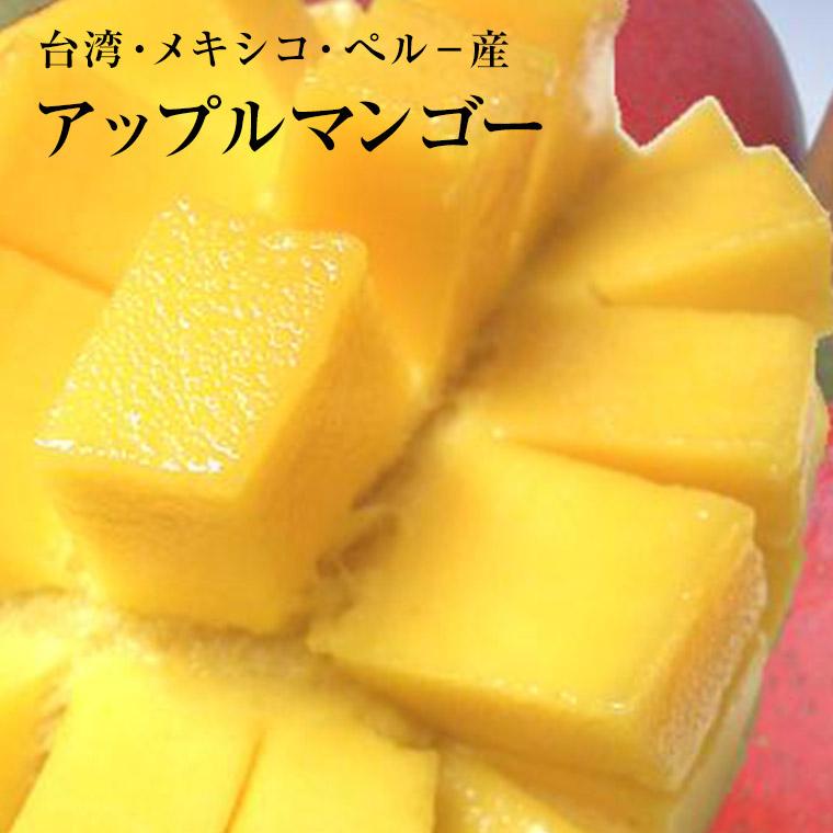 輸入アップルマンゴー(ケント種)3入り化粧箱送料無料
