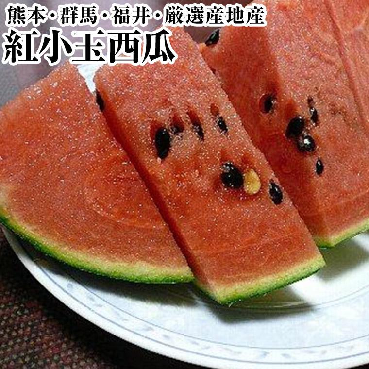 熊本・群馬・福井・厳選産地産紅小玉西瓜5玉入り箱送料無料
