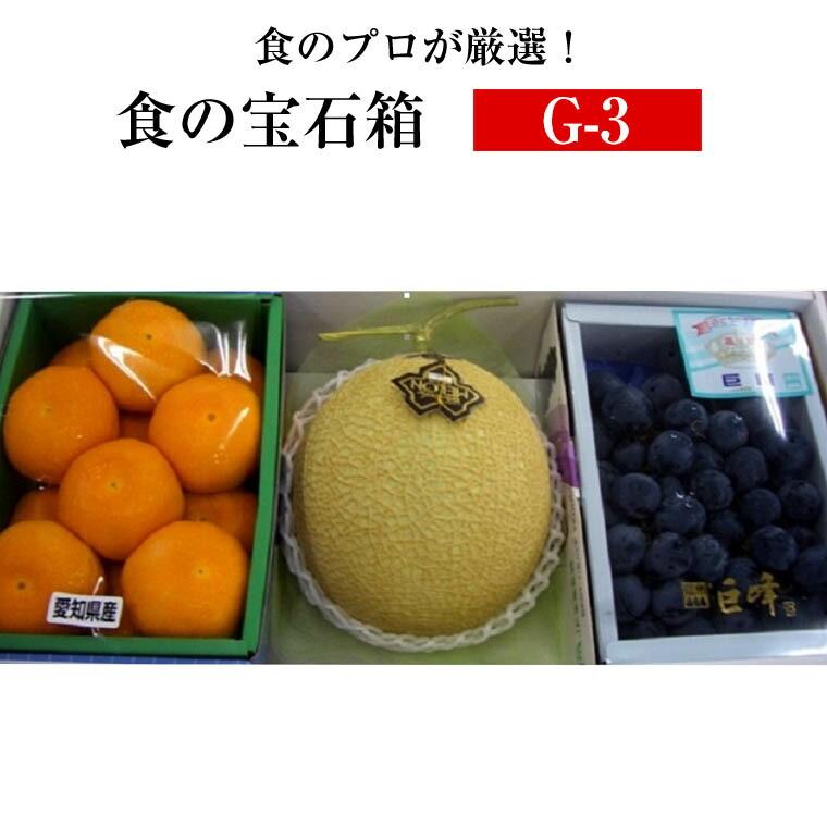 食の宝石箱【G-3】フルーツ3商品セット⇒送料無料【お中元・お歳暮・贈答用に】《果物 詰め合わせ》《フルーツ 盛り合わせ 》《法事 お供え 》
