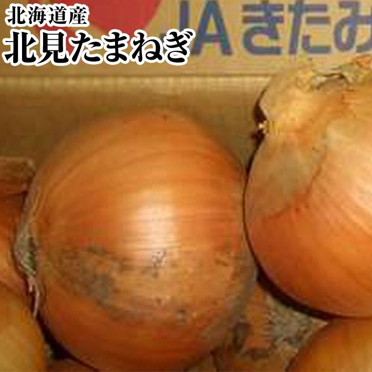 北海道たまねぎS~Mサイズ約20K箱送料無料