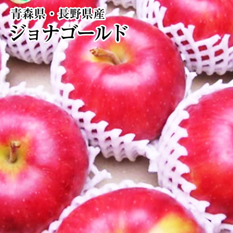 太陽と大地の日本一の味わい 甘さと酸味のバランスばっちり 青森 長野りんご メーカー公式ショップ ジョナゴ-ルド秀品約5K箱⇒送料無料 有名な