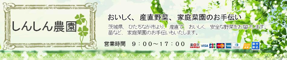 しんしん農園:茨城県、ひたちなか市の農家、産直の新鮮野菜をご提供いたします。