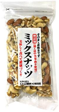 【お取寄せ商品】素焼きミックスナッツ 155g30個セット土と人の健康づくり隊推薦【胡桃/くるみ】※パッケージが変更となる場合がございます。※ナッツの割合は袋ごとに違います。※ご注文後のキャンセル不可!
