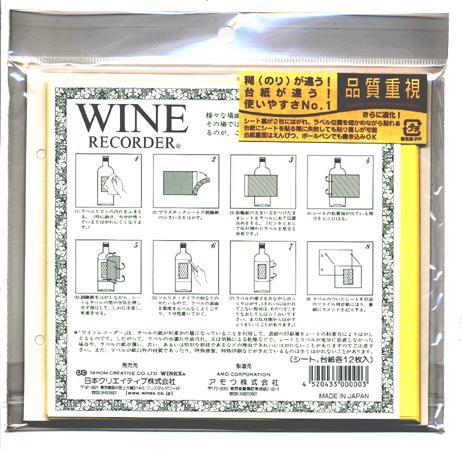 葡萄酒记录机(座席、衬纸每个12张装) ※在有发送时间日期指定的时候,用宅快递信成为送。 ※到3个,用定形外面邮件送吧。