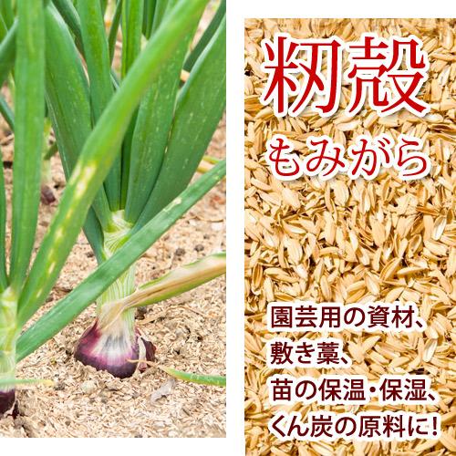 ふっかふか籾殻 籾殻 もみがら 75リットル 保温 緩衝材 メーカー直送 ※一部地域有料 長野県産 送料無料 保湿 セール特別価格