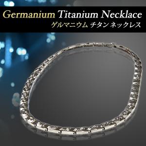 圧倒的な磁力で肩こりに効く ゲルマニュウムネックレス 磁気ネックレス 高品位のチタン!磁石は内蔵で、見た目もオシャレ 磁気アクセサリー