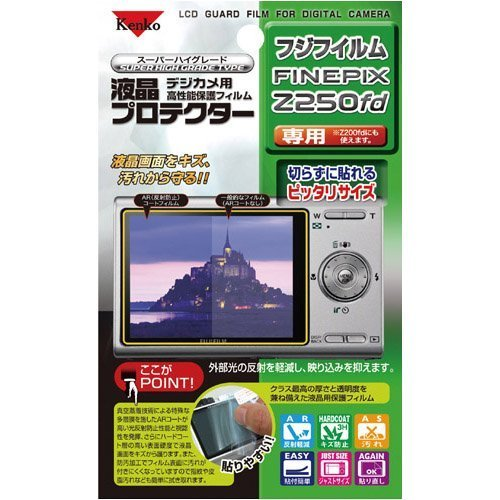 メール便送料無料 日本限定 新品 Kenko 超特価 液晶保護フィルム フジフイルム Z250fd用