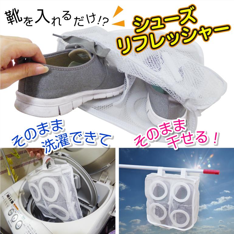 靴洗い専用洗濯ネット スニーカーなどシューズを洗濯機で丸洗いしてそのまま干せる便利グッズ、ランドリーネット!上履き洗いにも最適なシューズリフレッシャー!ドラム式にも【メール便】