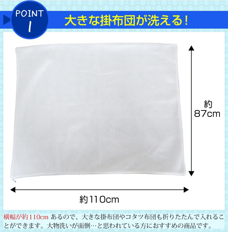 布団用 大型 ぶあつくて丈夫な 洗濯ネット2枚セット 縦幅 約87cm×横幅 約110cm ふとん用ランドリーネット