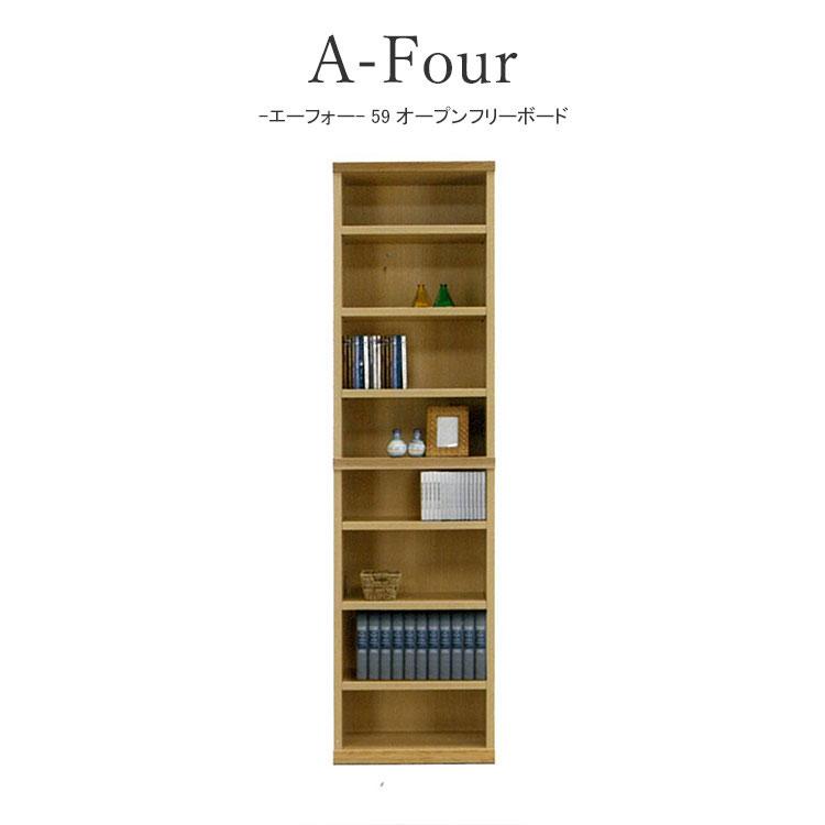 壁面の印象を一変できるオープンフリーボード フリーボード 送料無料/新品 オープン 棚 書棚 本棚 W590×D300×H2225 59 ホワイトオーク 選べる2色 売店 日本製 コーヒーブラウン A-Four