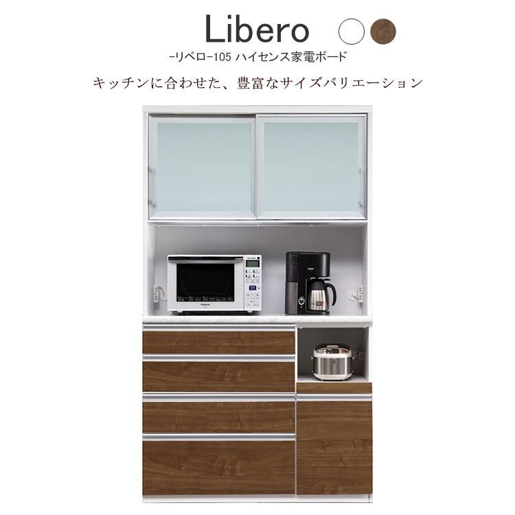 ランキングTOP10 日本製 商品 大容量のキッチンボード 食器棚 高級 キッチンボード W1045 × D480 H2030 105OP mm 105cm幅食器収納 ブラウン オープンH ホワイト 選べる2色 リベロ