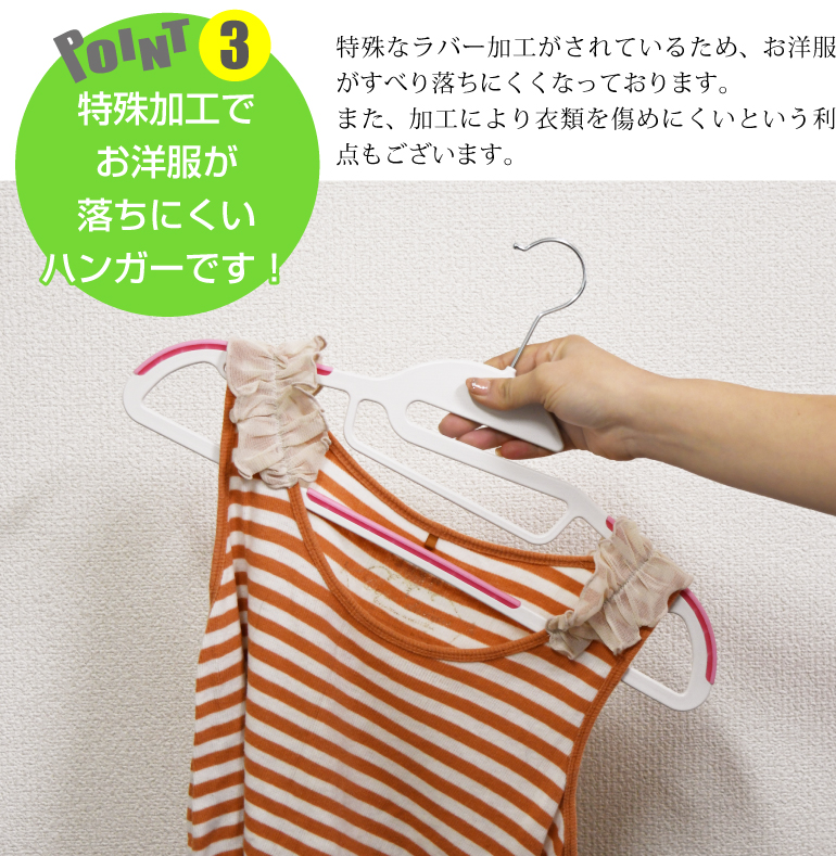 ランドリーハンガー100本セット10本単位で選べる16色洗濯に便利!丸首の衣類でも襟(エリ)が伸びないノンスリップスマートハンガー 適度に滑らない(すべらない)ハンガーなのでお洗濯にも便利 スリムで使いやすいハンガー
