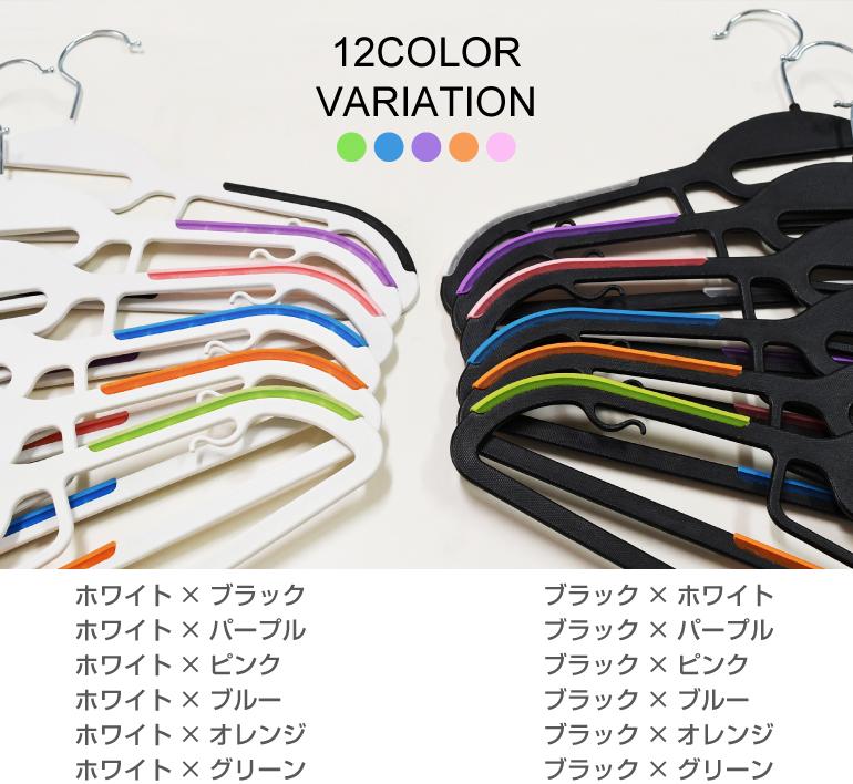 ランドリーハンガー30本セット 10本単位で選べる16色洗濯に便利!丸首の衣類でも襟(エリ)が伸びないノンスリップスマートハンガー 適度に滑らない(すべらない)ハンガーなのでお洗濯にも便利 スリムで使いやすいハンガー